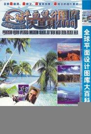 《全球平面设计图库(大百科2006)》[ISO]