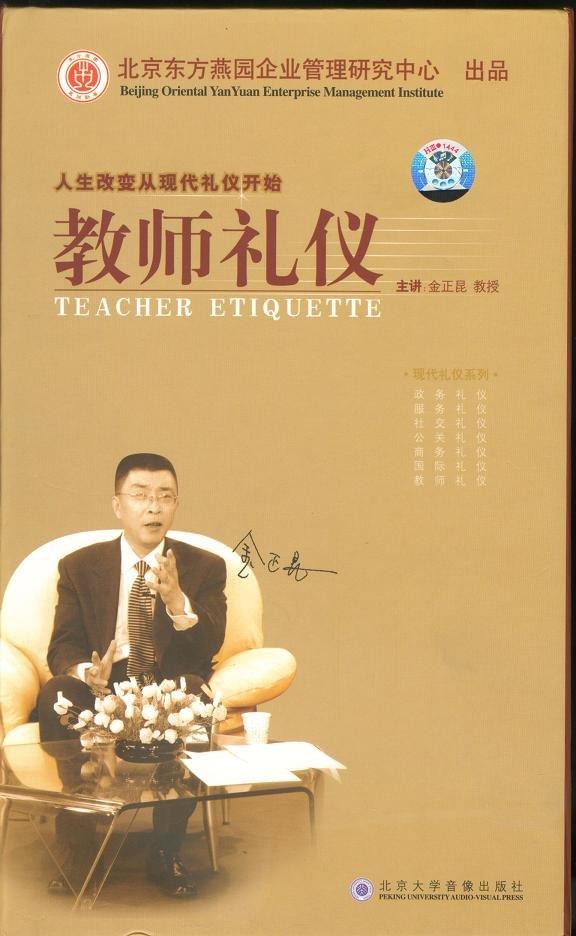 《教师礼仪》北京东方燕园企业管理研究中心出品[RMVB]