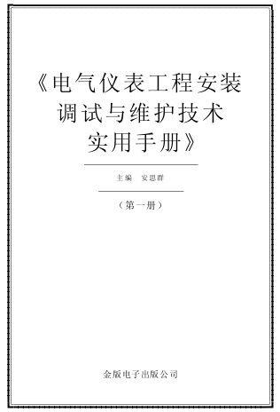 《电气仪表工程安装调试与维护技术实用手册》配套光盘[PDF]