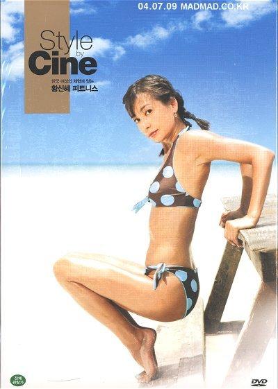 《黄新惠减肥体操》(style by CINE)[DVDRip]