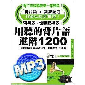 《用听的背片语:基础1000+进阶1200》[MP3]英语学习