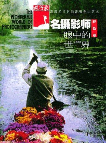 《名摄影师眼中的世界2册》[PDF]扫描版