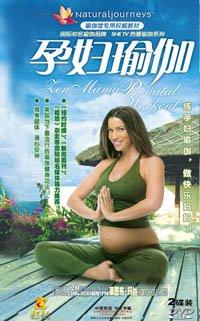《美丽禅妈妈之孕妇瑜伽》双音轨[DVDRip]