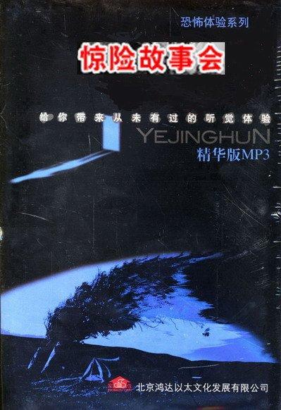 《惊险故事会》[MP3]有声读物