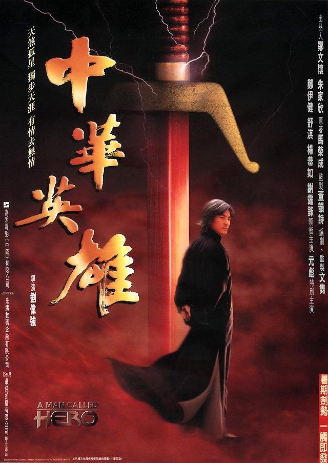 中华英雄[DVD中字]
