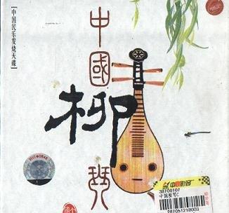 instrument)土琵琶[mp3!