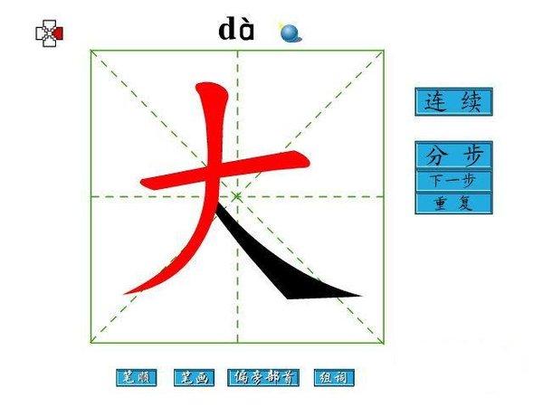 个汉字的flash教学,包含:发音(包括多音)、笔顺、笔画、偏旁部首、组词等.