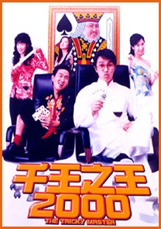 《千王之王2000》经典回顾.DVD国语中字