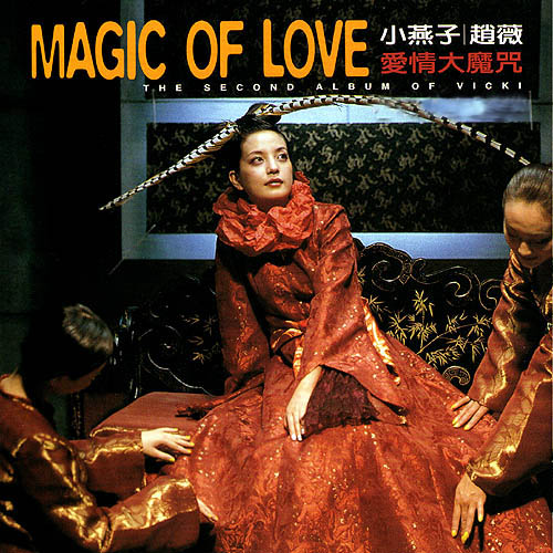 magic of love Magic of love [barbara cartland] on amazoncom free shipping on qualifying offers banished by her malicious stepmother, lady cranleigh, after the death of her father, melita braves a long and lonely sea voyage from.