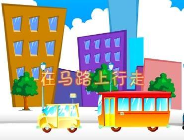 儿童安全教育:交通安全 (.DAT)适合5-7岁小朋友-儿童安全教育交