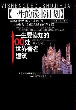 《一生要读知的100处世界著名建筑(一生的读书计划)》PDF图书免费下载