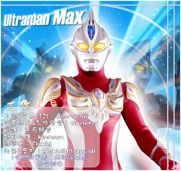 《麦克斯奥特曼》(ultraman max)[奥盟字幕组][1-13]