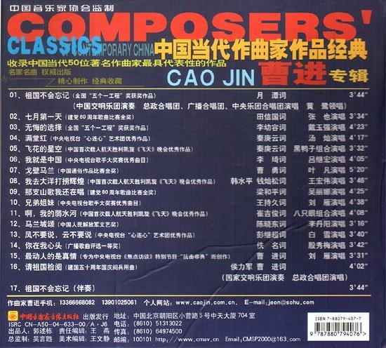 群星-《祖国不会忘记》中国当代作曲家作品经典