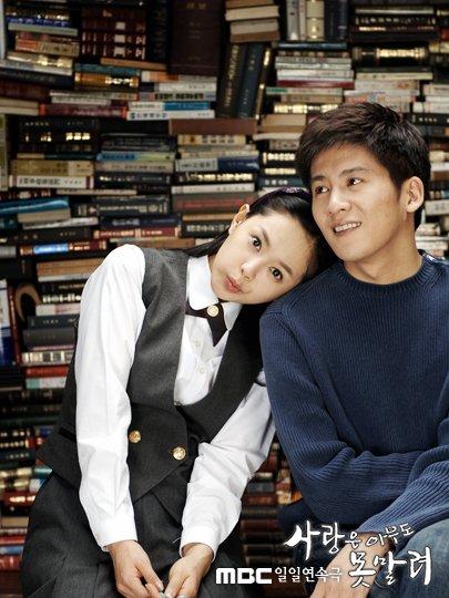 爱情谁也挡不住 QSQC 韩语中字 更新至29集