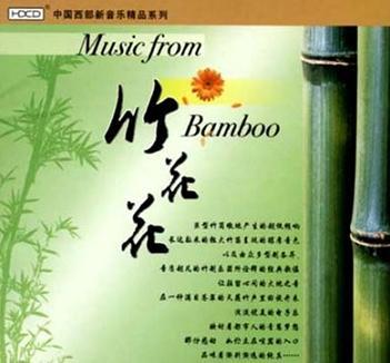 """知道不知道(山西民歌) 吹管乐器:巴乌 弹拨乐器:独弦琴5 j; a) e5 ]"""""""