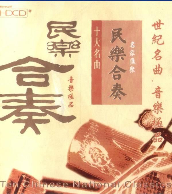 京调 beijing opena tune  此曲根据京剧《女起解》苏三所唱旦角西皮