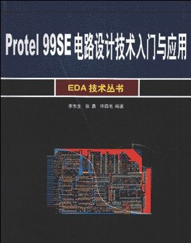 《protel 99se电路设计技术入门与应用》[pdg]