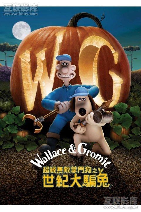 超级无敌掌门狗之世纪大骗兔 Wallace Gromit in Curse ...