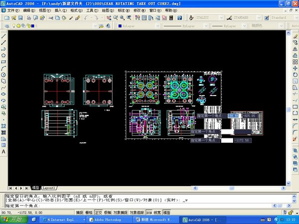 《AutoCAD 2006简体中文版带注册机》(AutoCAD 2006 Simplified Chinese)最新简体中文版