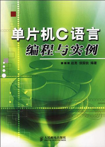 2 结构与工作原理 9.1.3 ds1302与89c51的连接电路 9.1.4 程序设计 9.