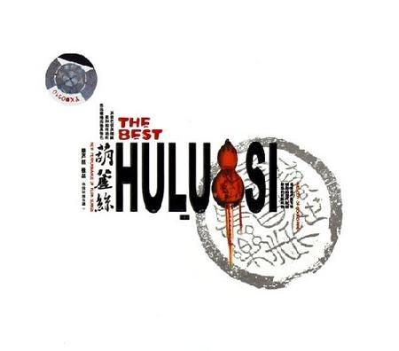 首页 音乐 古典音乐 纯音乐 -《葫芦丝》(the best hulusi)192k vbr