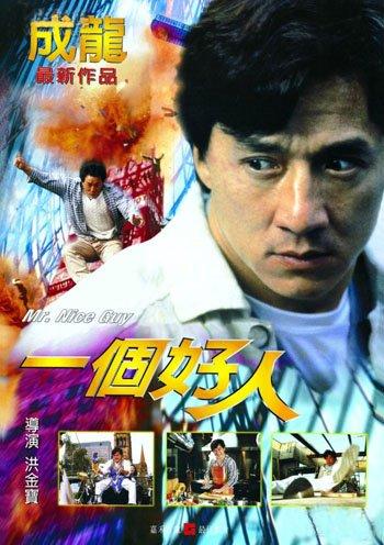 《一个好人》成龙经典回顾.DVD国语中字