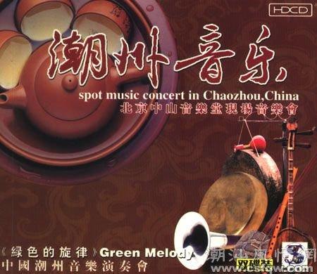纯音乐 -《绿色的旋律》(green melody)潮州音乐192k