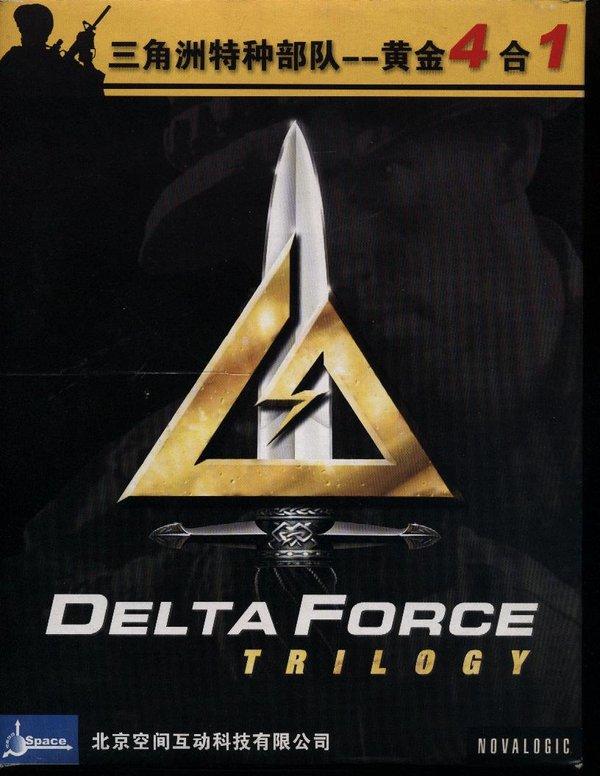 美国三角洲部队游戏_《三角洲特种部队-黄金4合1》(Delta Force trilogy)官方珍藏版(已加入 ...