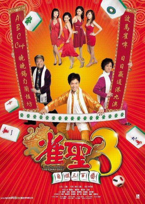 [雀圣1-3].kung.fu.mahjong.1-3.dvdrip.x264.aac
