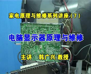 电脑显示图像的扫描频率是可变的