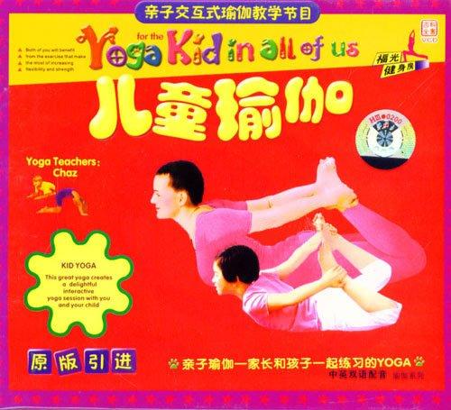 《亲子交互式瑜伽教学节目-儿童瑜
