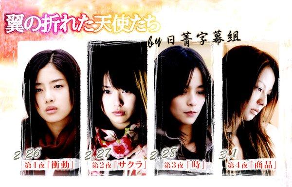 折翼的天使们 II 更新至第四夜 2007冬季SP 日菁 日语中字