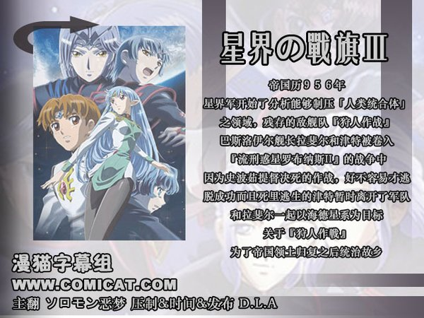 星界的战旗3 Seikai no Senki III 星界的战旗3 OVA ED