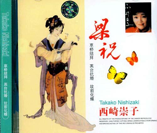 《梁祝小提琴协奏曲》的激光唱片在中国大陆地区和