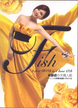 梁静茹今天情人节2008演唱会迅雷下载