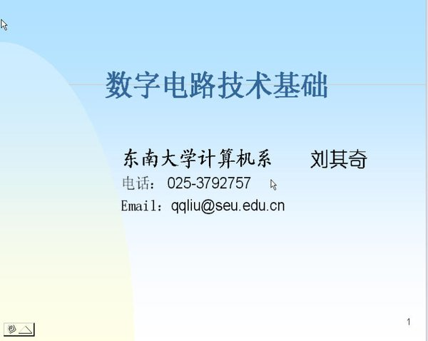 《东南大学数字逻辑电路》视频版