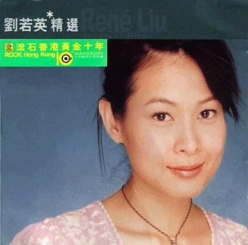 刘若英-《滚石香港黄金十年-刘若英精选》[APE/422MB]