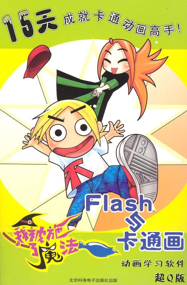 当卡通画遇到flash!