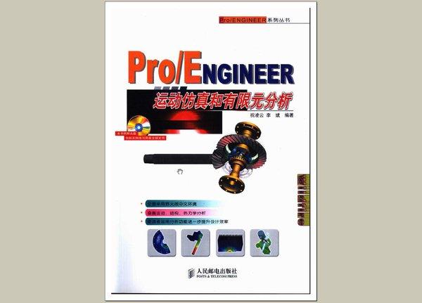 proe5.0安装方法