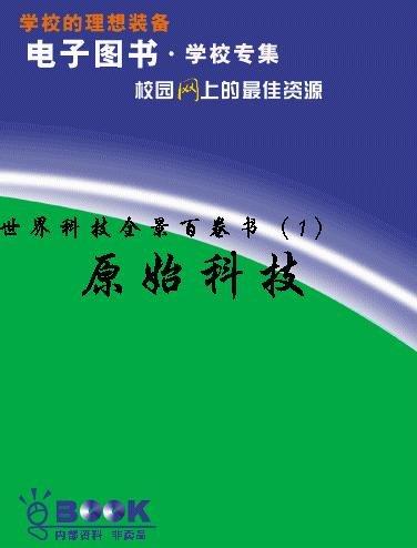 中学百科全书:物理卷