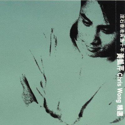黄凯芹-《滚石香港黄金十年系列-黄凯芹精选》[APE/279MB]