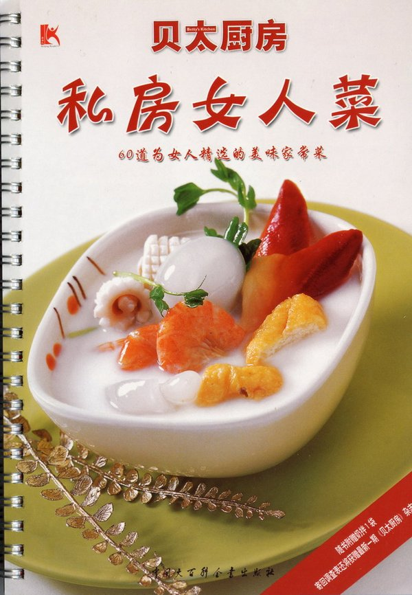 《私房女人菜》[PDF]彩图版