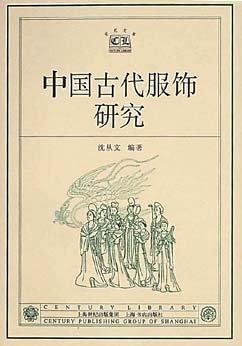 《中国古代服饰研究--沈从文》PDF图书免费下载