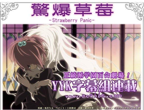《惊爆草莓》(strawberry panic)[yyk字幕组][四月新番][rmvb/avi][01图片
