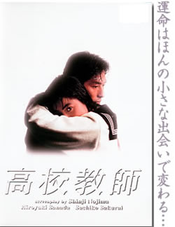 高校教师(1993版)