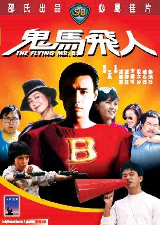 《鬼马飞人》经典回顾.DVD国语中字