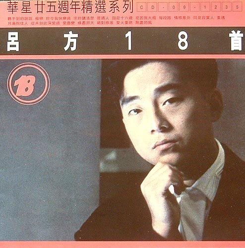 吕方-《华星廿五周年精选系列.吕方18首》[APE/401MB]