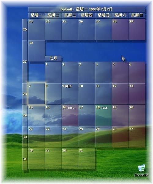 桌面上的日历
