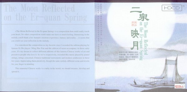 华彦钧 二泉映月 moon reflected on er quan spring