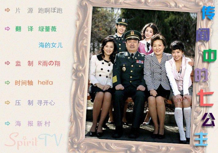 传闻中的七公主 更新至第80集 全80集完毕 韩剧